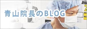 青山院長のブログ